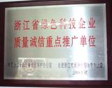 浙江省绿色科技企业质量诚信重点推广单位
