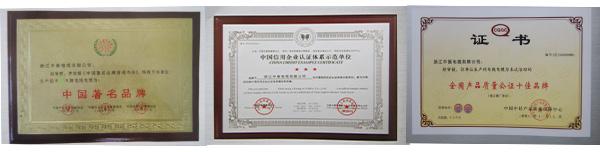 杭州中策电缆有限公司 荣誉证书