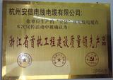 浙江省首批工程建设质量领先产品