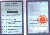 组织机构3002933