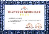 浙江省行业质量服务诚信领先示范企业