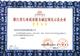 浙江省行业质量服务诚信领先示范企业-中国质量诚信企业协会