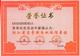 浙江省质量服务双诚信单位-中国质量诚信企业协会