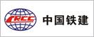 中国铁建选择杭州中策电线电缆