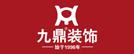 九鼎装饰选择杭州中策电线电缆