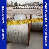 鋼芯鋁絞線25平方到300平方現貨供應