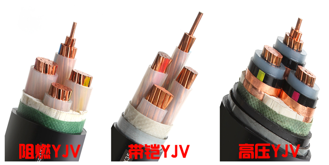 yjv电缆