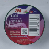 杭州安信3M电气绝缘胶带厂家直销 -18mm×10m×0.13mm