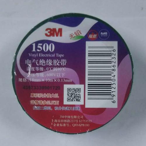 杭州安信3M电气绝缘胶带厂家直销-18mm×10m×0.13mm