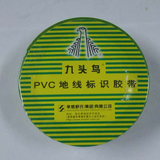 九头鸟PVC地线标识胶带—杭州安信