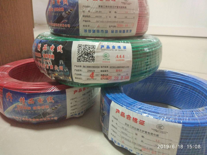杭州安信ZR-BV单芯线,质量价格有保证。