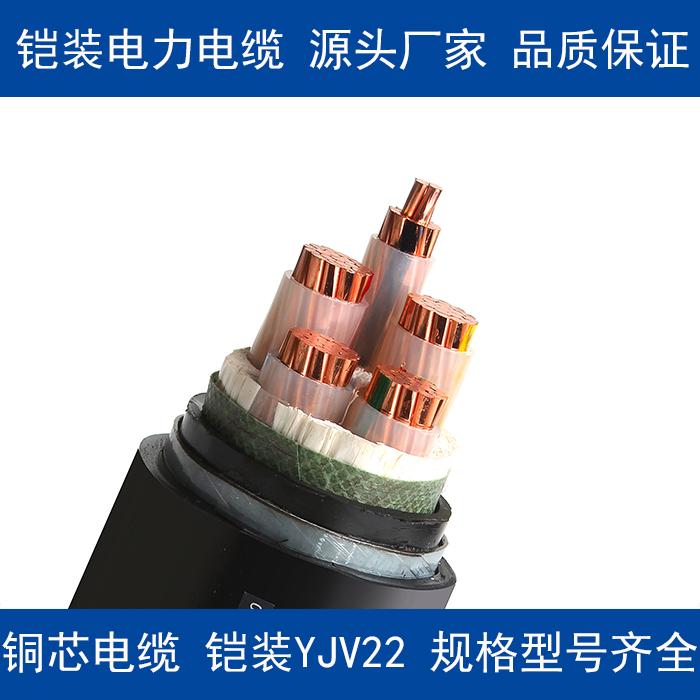 铠装铜芯电缆