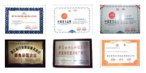 杭州安信证书
