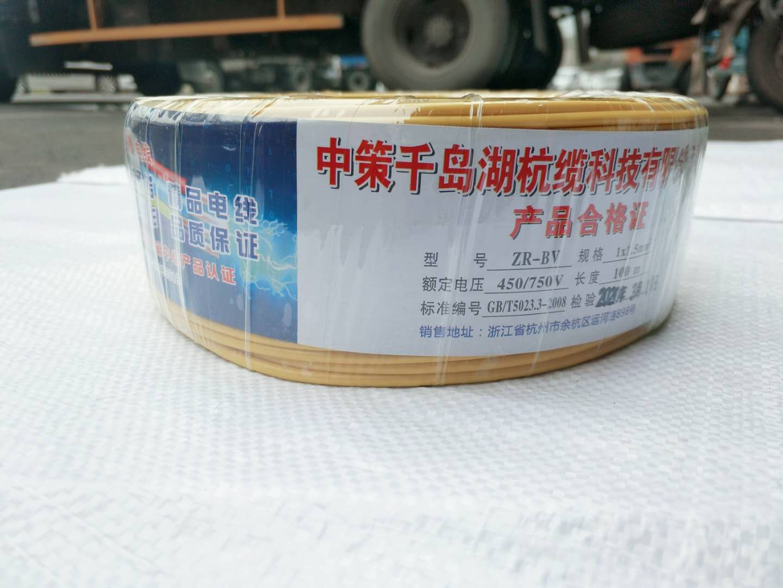 中策科技BV电线,便宜又好用【杭州安信】