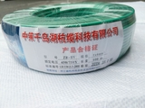 中策千岛湖杭缆科技ZR-BV4平方阻燃单芯线 -ZR-BV4平方