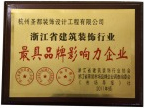 浙江省建筑装饰行业最具品牌影响力企业