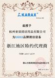 美国 KARAX清洁设备浙江省总代理授权书(2015-2017)