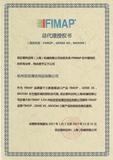 意大利FIMAP 菲迈普Genie xs Fimop,Broom中国总代理授权证书