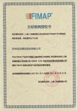 意大利FIMAP菲迈普 浙江省总代理授权书 2017年度