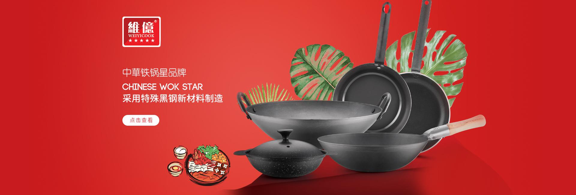 中华铁锅星品牌