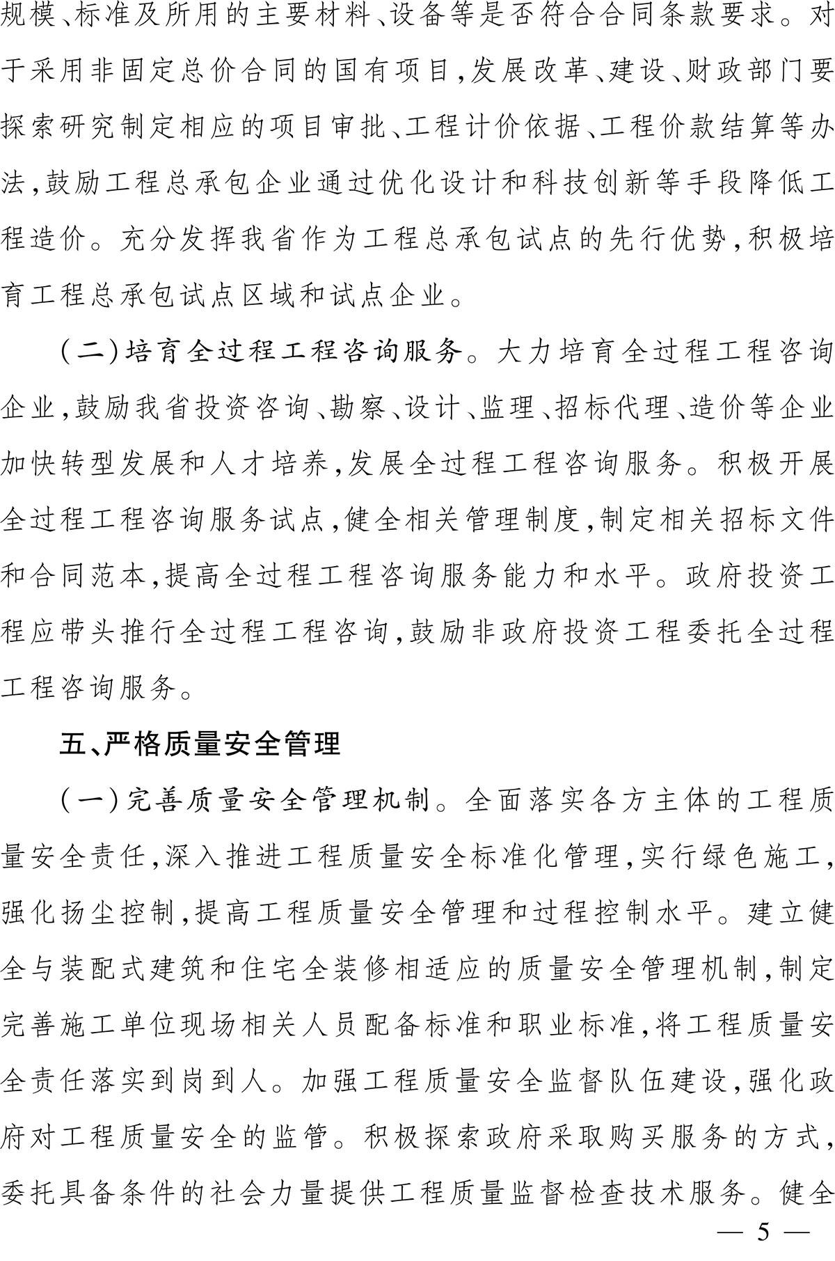 浙江省人民政府办公厅关于加快建筑业改革与发展的实施意见-5.jpg