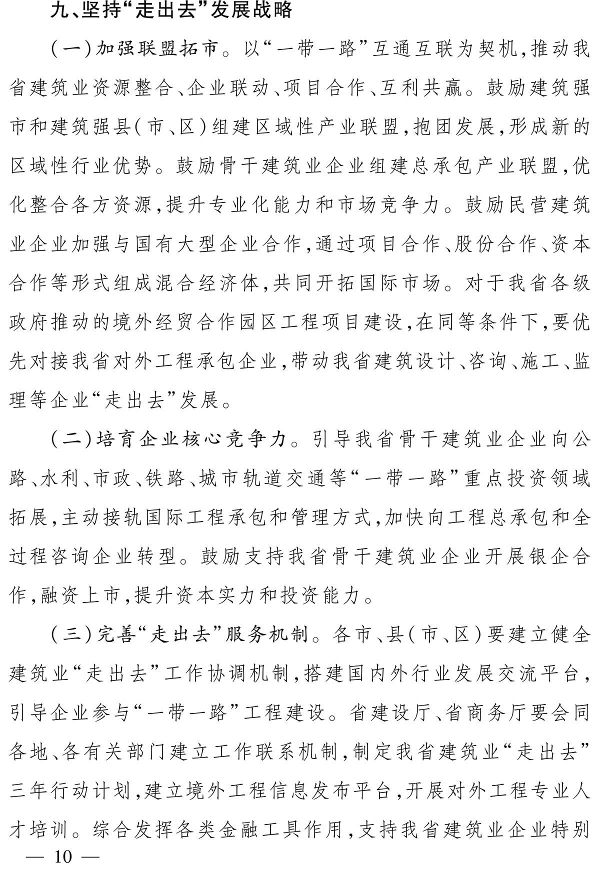 浙江省人民政府办公厅关于加快建筑业改革与发展的实施意见-10.jpg