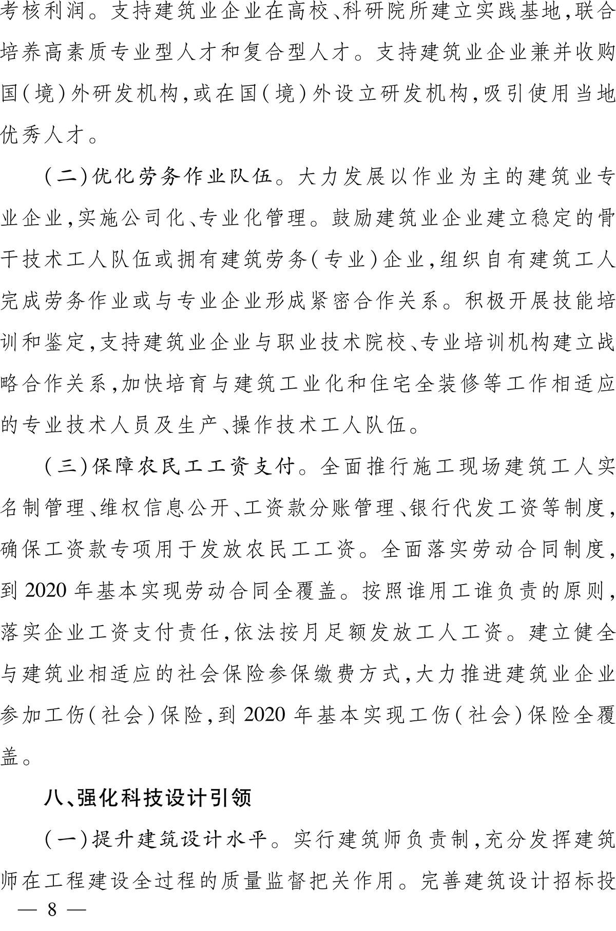浙江省人民政府办公厅关于加快建筑业改革与发展的实施意见-8.jpg