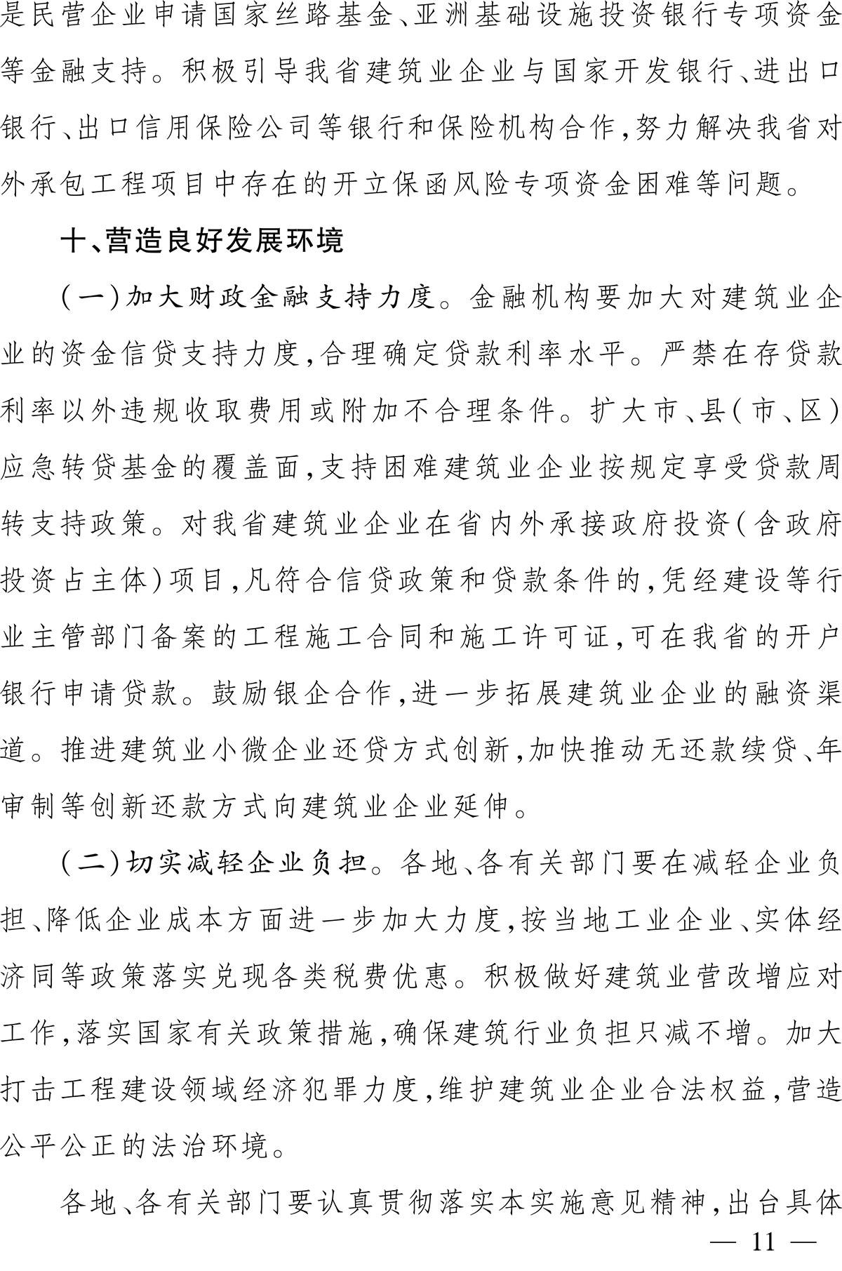 浙江省人民政府办公厅关于加快建筑业改革与发展的实施意见-11.jpg