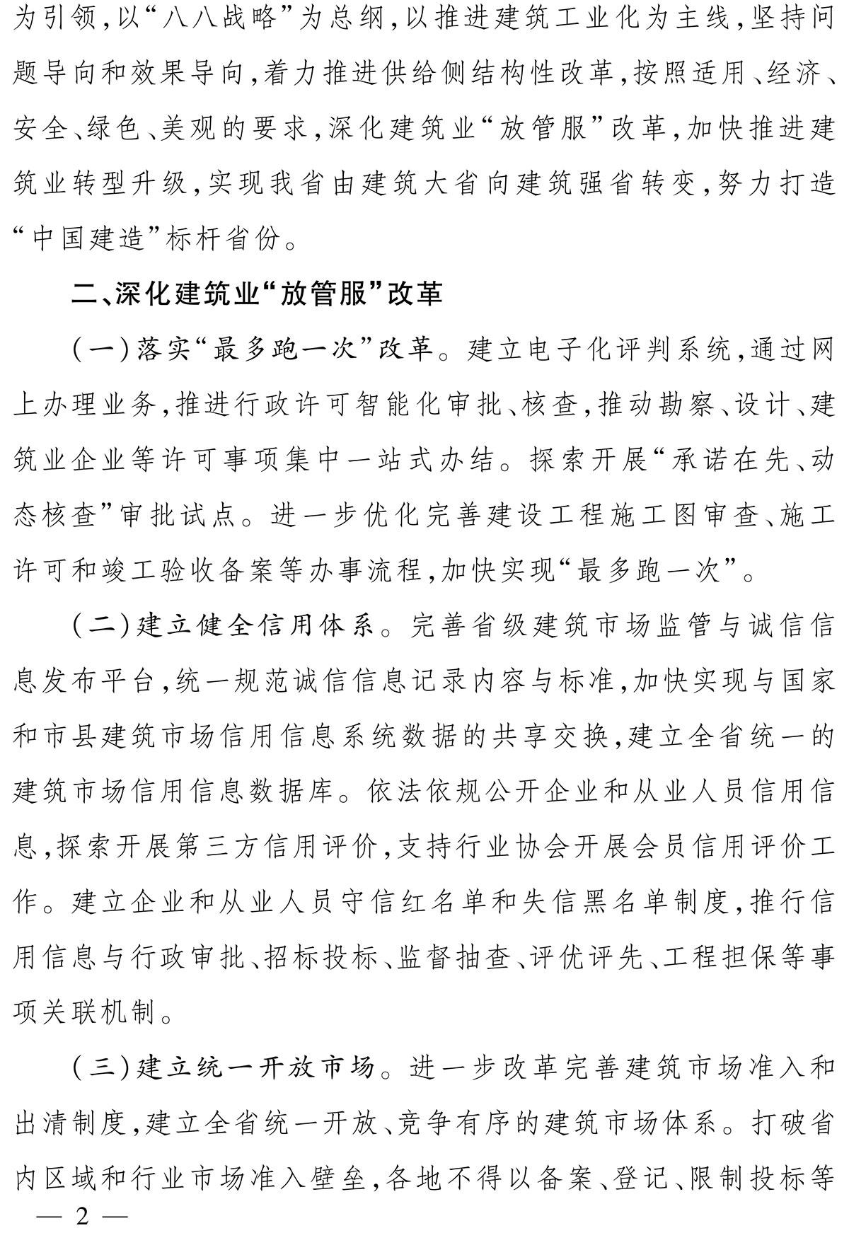 浙江省人民政府办公厅关于加快建筑业改革与发展的实施意见-2.jpg