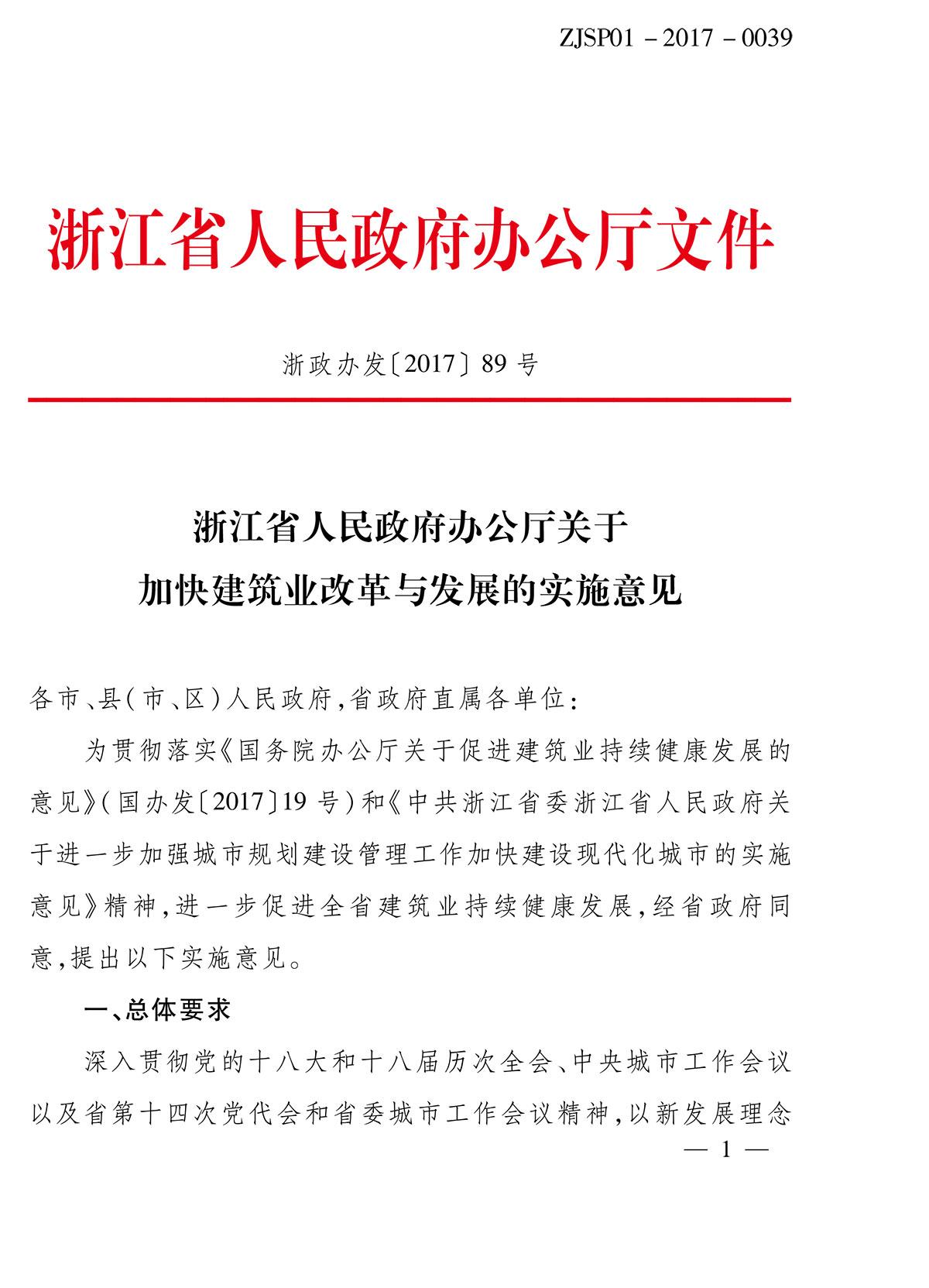 浙江省人民政府办公厅关于加快建筑业改革与发展的实施意见-1.jpg