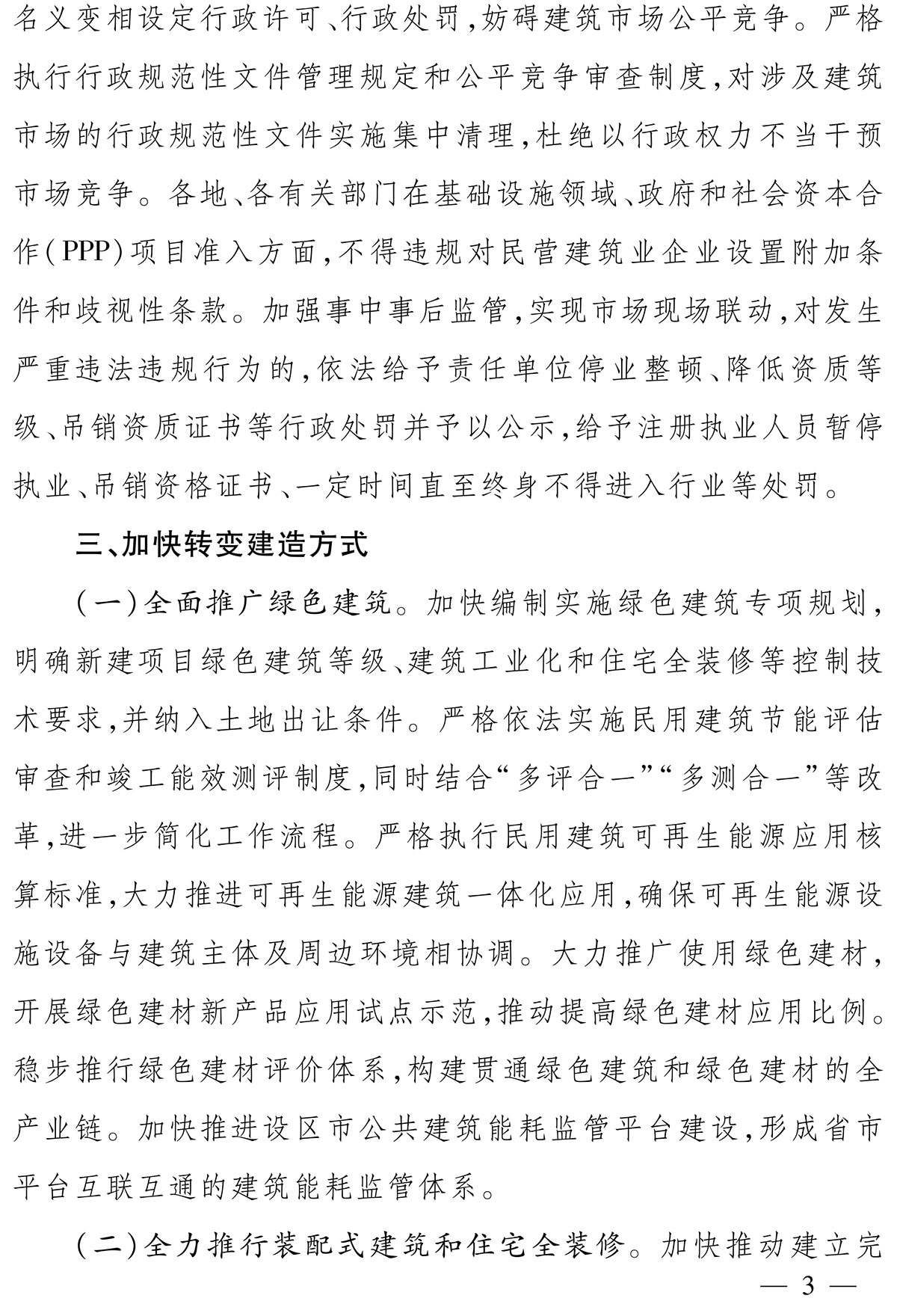 浙江省人民政府办公厅关于加快建筑业改革与发展的实施意见-3.jpg
