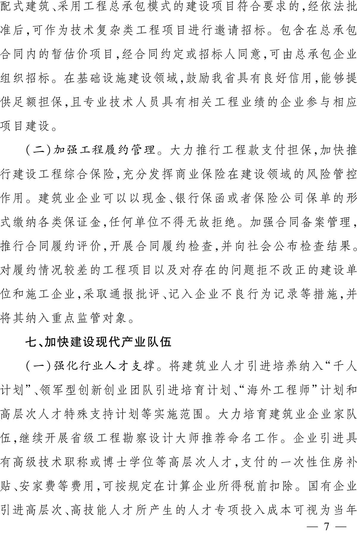 浙江省人民政府办公厅关于加快建筑业改革与发展的实施意见-7.jpg