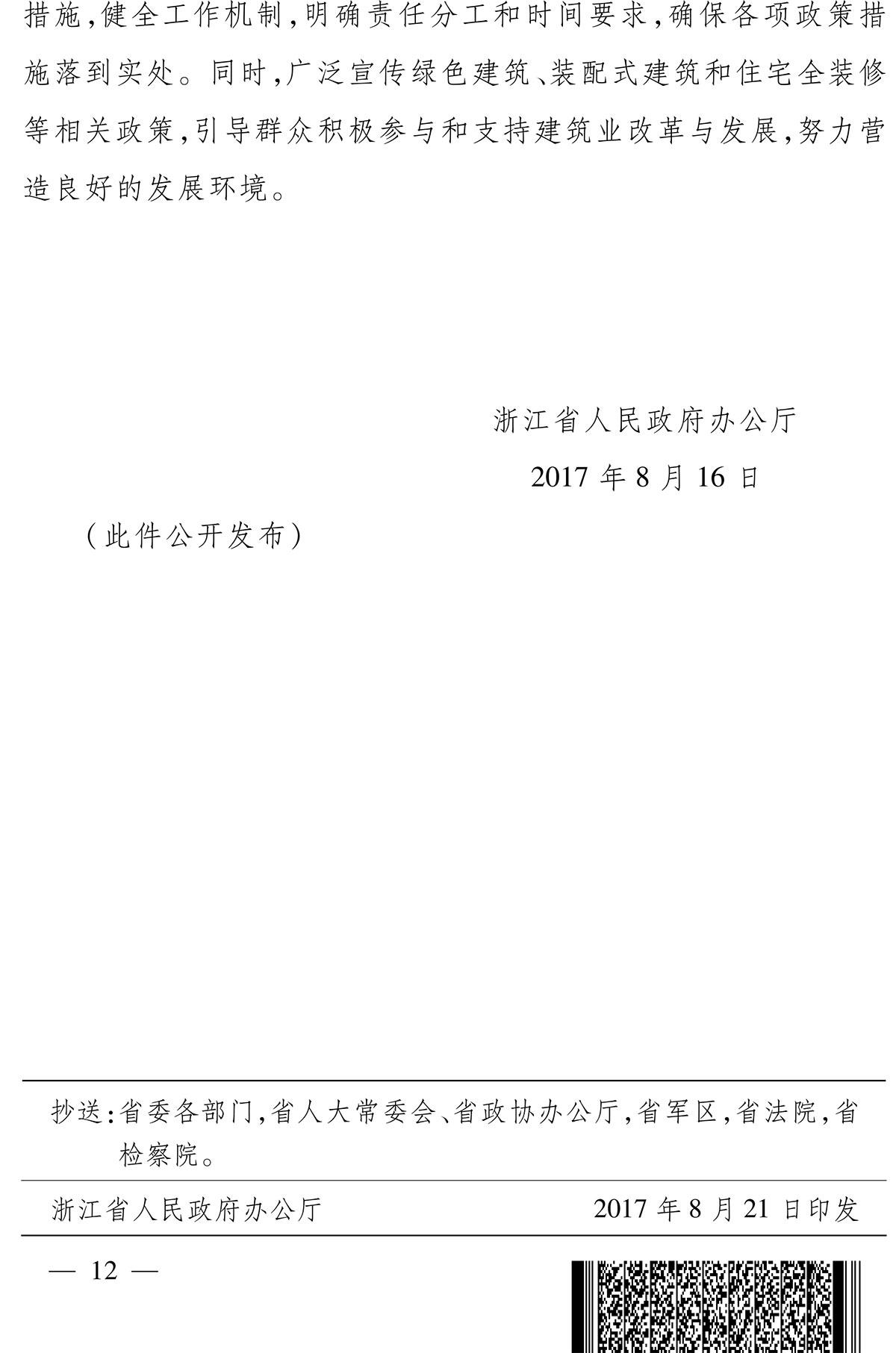 浙江省人民政府办公厅关于加快建筑业改革与发展的实施意见-12.jpg