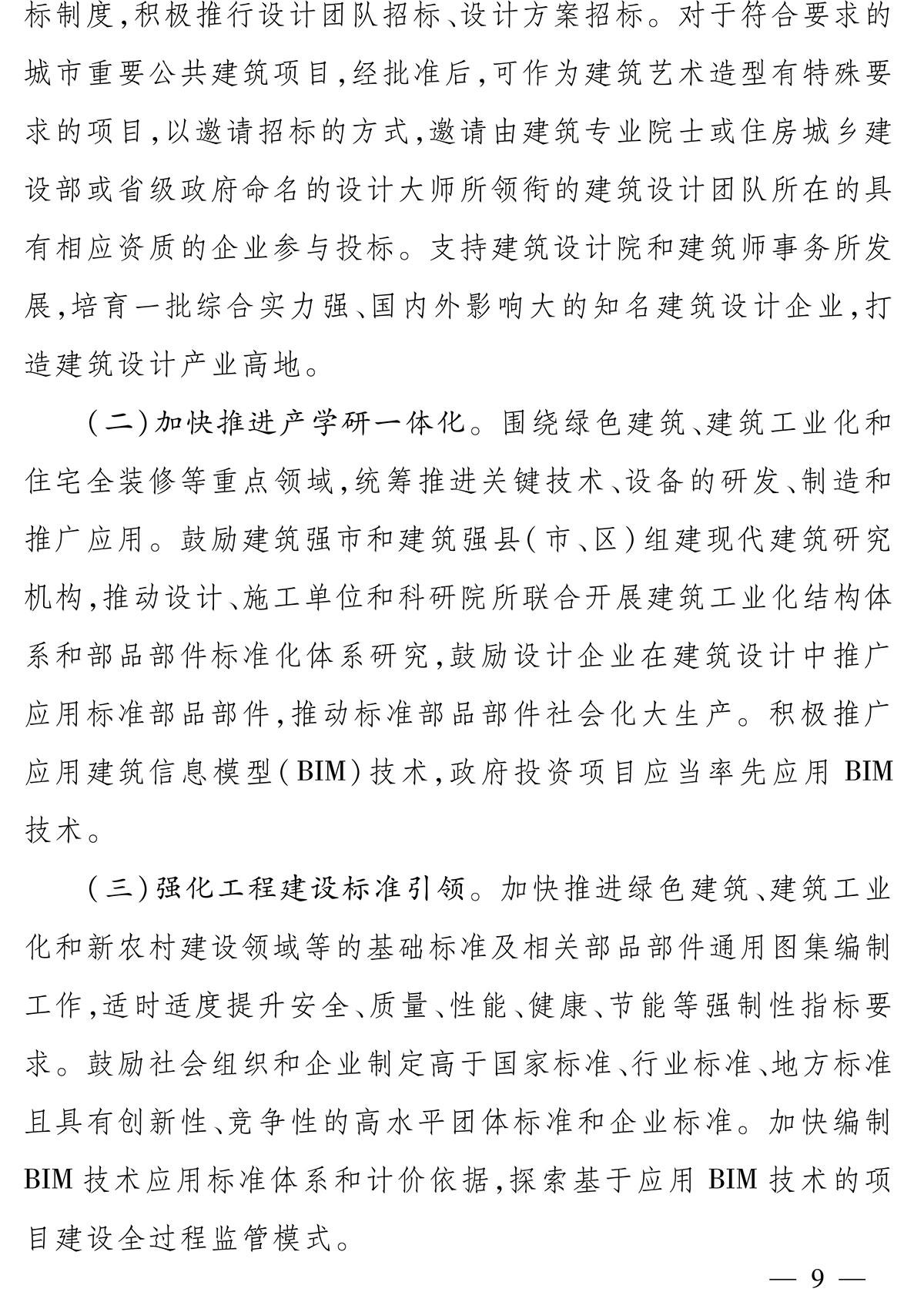 浙江省人民政府办公厅关于加快建筑业改革与发展的实施意见-9.jpg