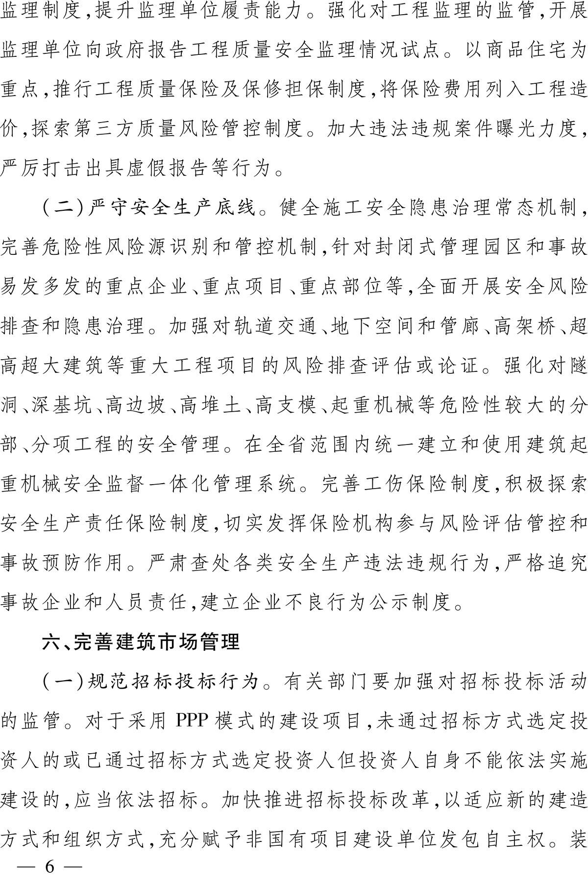 浙江省人民政府办公厅关于加快建筑业改革与发展的实施意见-6.jpg