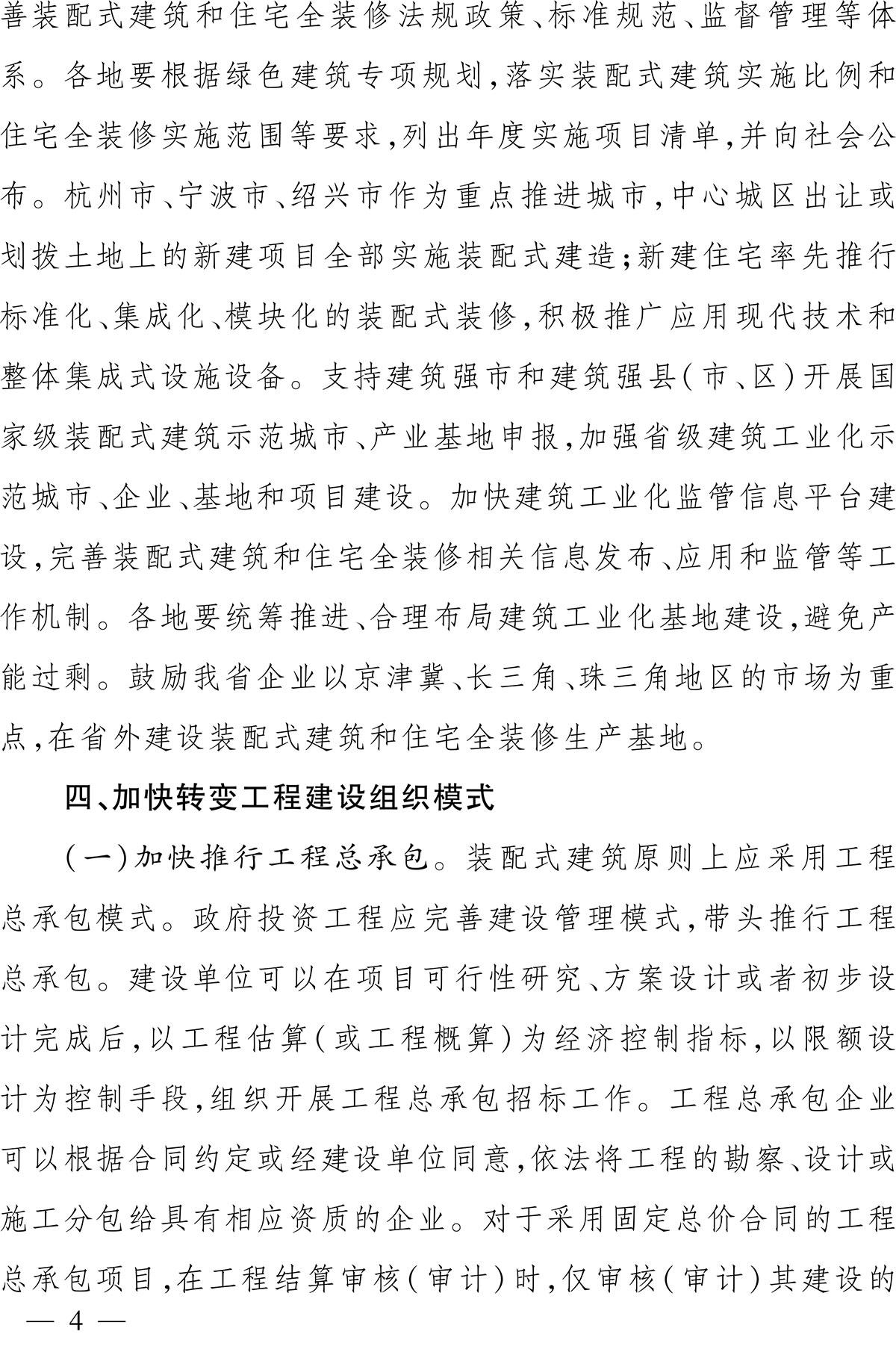 浙江省人民政府办公厅关于加快建筑业改革与发展的实施意见-4.jpg