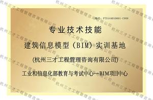建筑信息模型(BIM)实训基地
