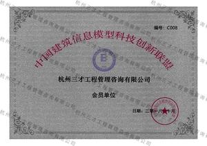 中国建筑信息模型科技创新联盟