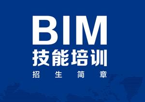 BIM技能培训招生简章