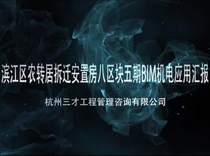 浙江省建工杯BIM大赛