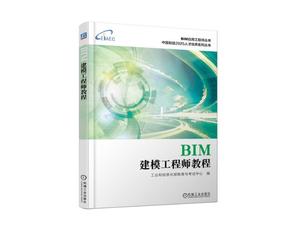 BIM建模工程师(参编)