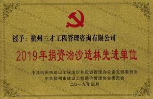杭州市建设工程造价行业