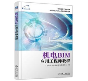 机电BIM应用工程师(参编)