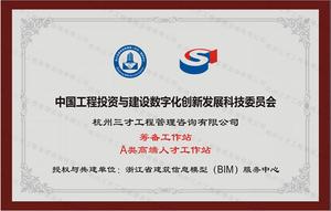 中国工程投资与建设数字化创新发展科技委员会