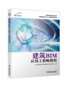 建筑BIM应用工程师教程(参编)