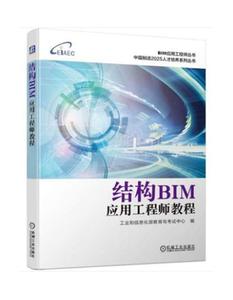 结构BIM应用工程师教程(参编)