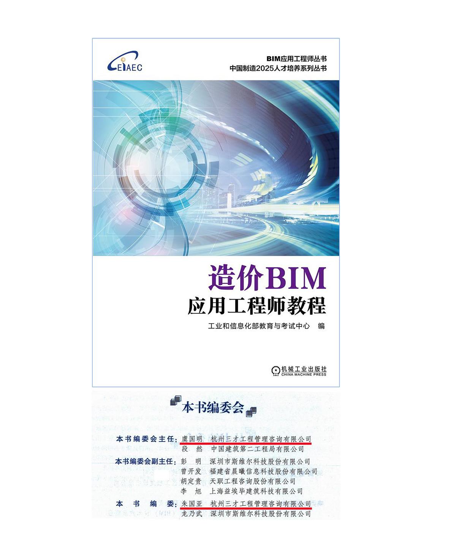 BIM+工程造價_20200731153753-2.jpg
