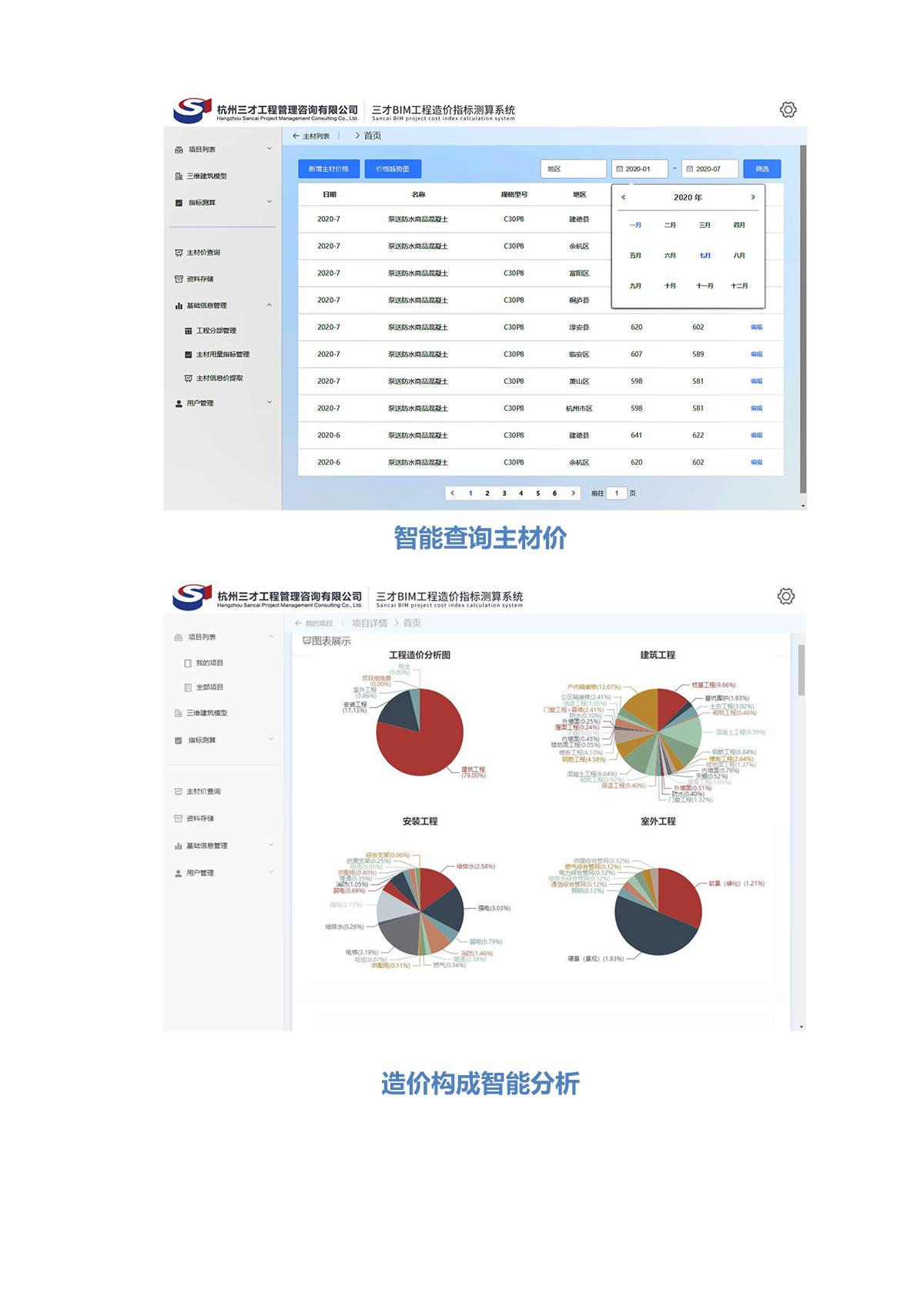 BIM+工程造價_20200731153753-5.jpg