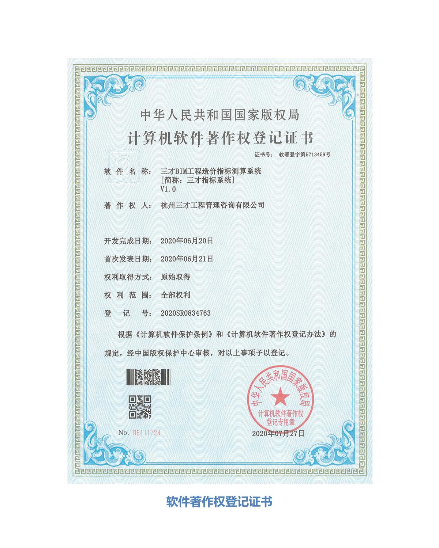BIM+工程造價_20200731153753-3.jpg