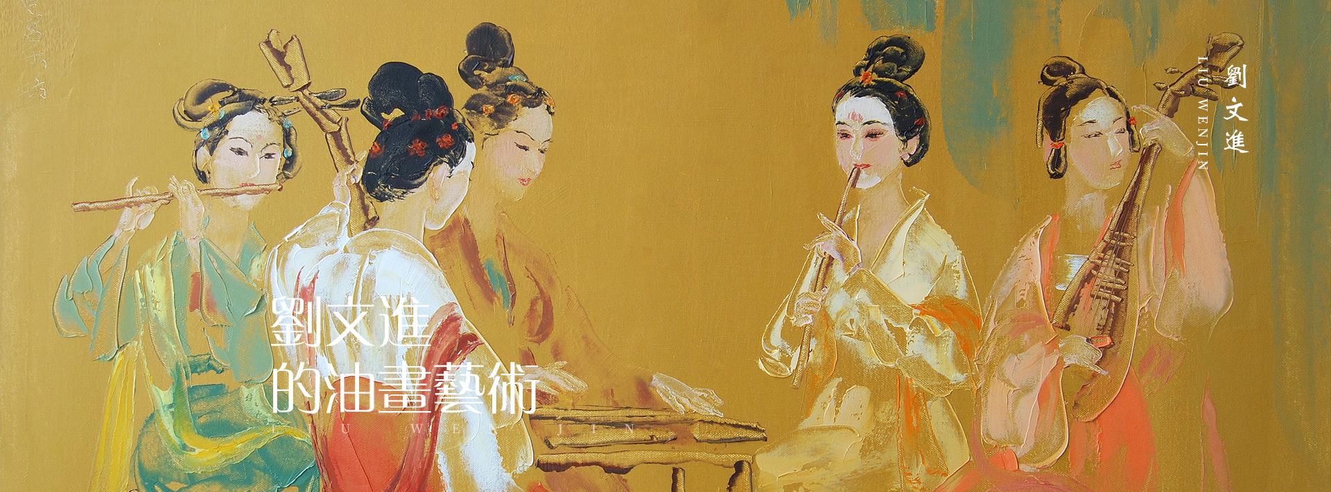 刘文进的油画艺术